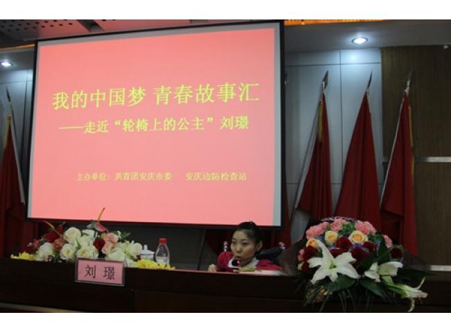 我的中国梦 青春故事汇——第五届市十大杰出青年刘璟